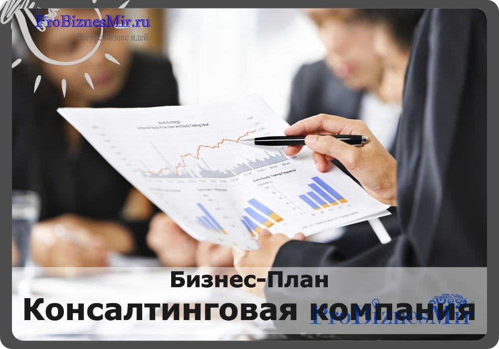 БП Консалтинговая компания