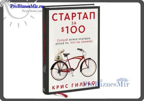 книги стартап за 10$