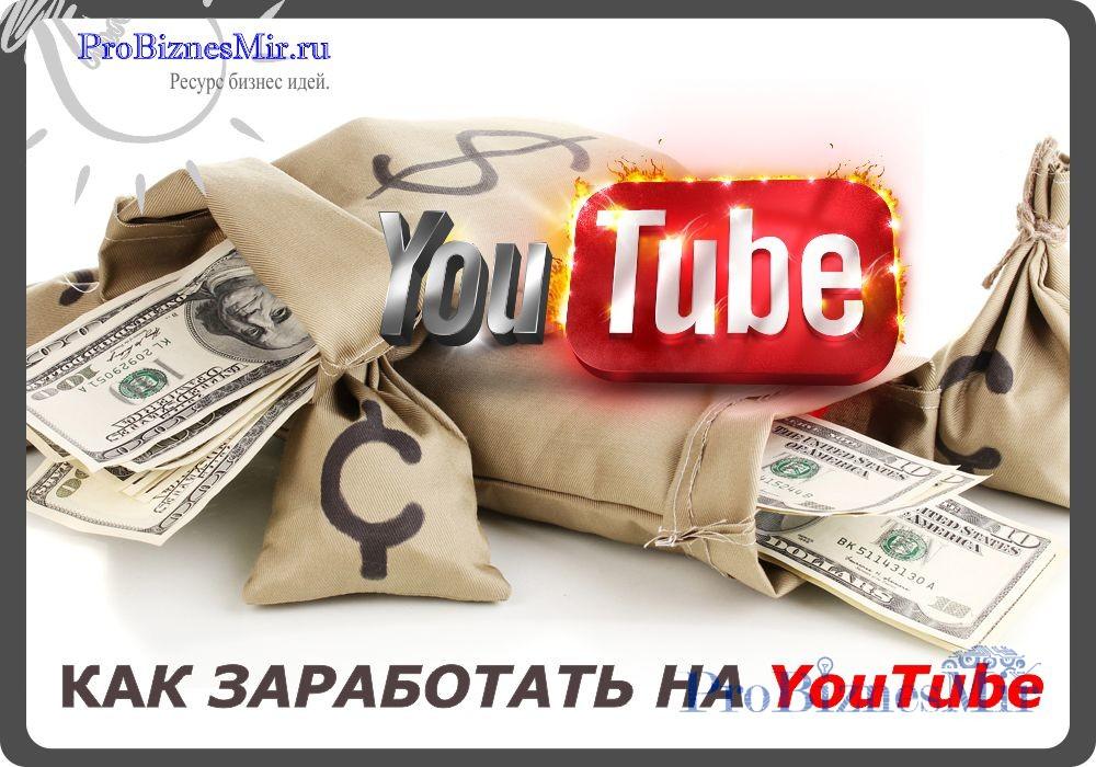 Интернет как заработать на youtube
