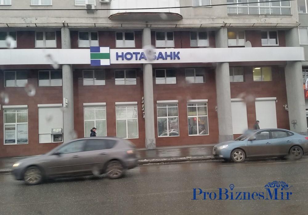 Совладельцы НОТА-банк арестованы за хищения в особо крупном размере