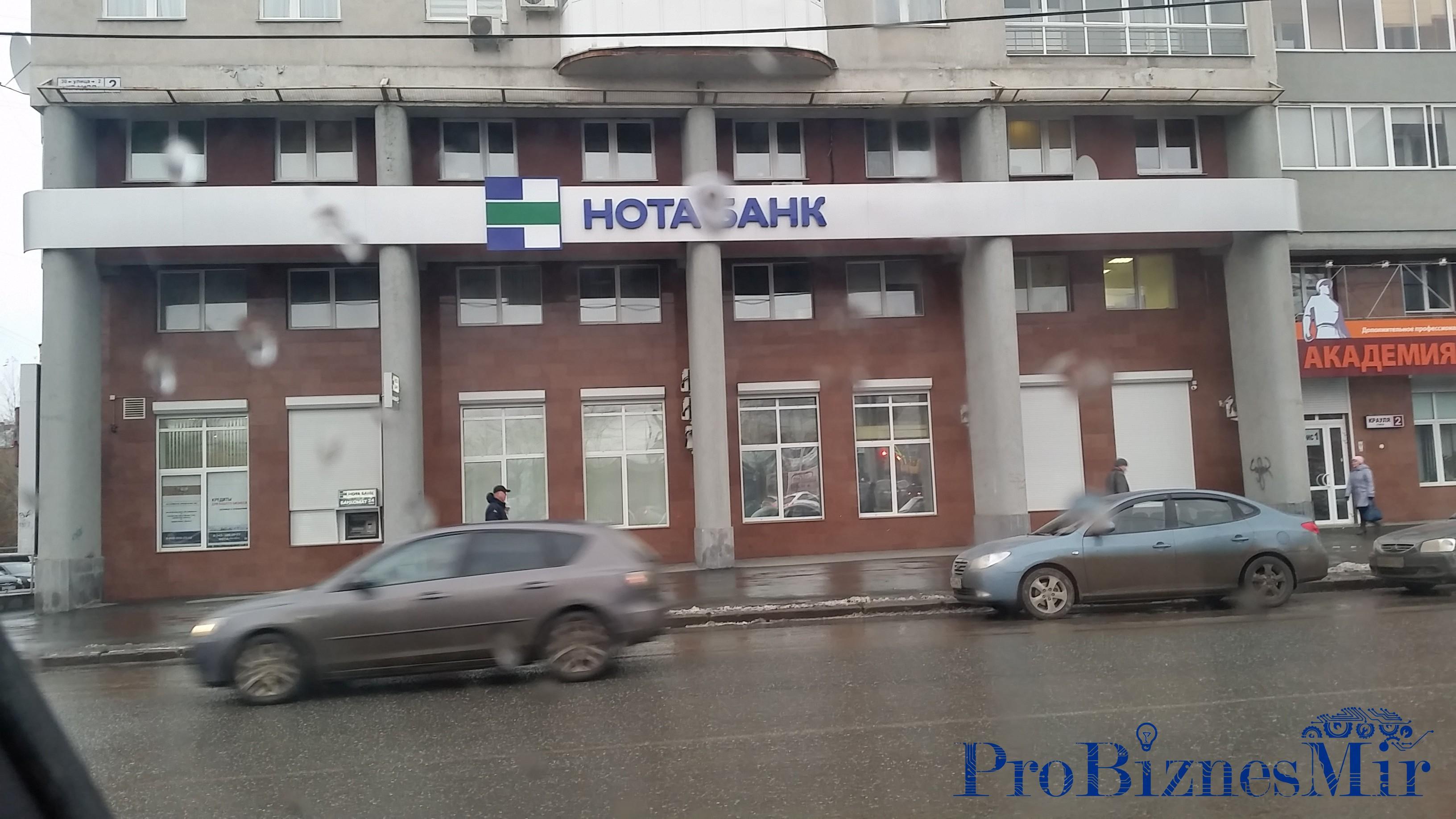 арест совладельцев НОТА-банк