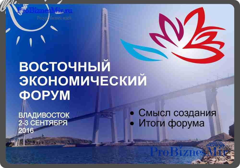 Восточный экономический форум 2016